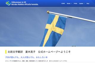 北欧文学翻訳 菱木晃子公式ホームページ