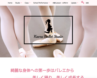 Kaoru Ballet Studio かおるバレエスタジオ 港区芝浦
