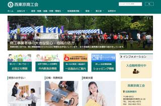 西東京商工会