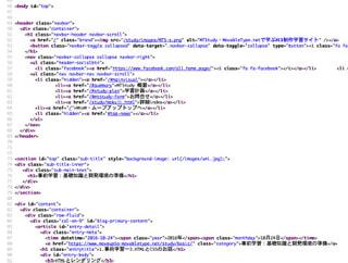 1.事前学習ー3.HTMLとCSSのお話